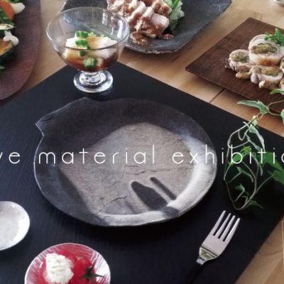 素材を生かす食卓展