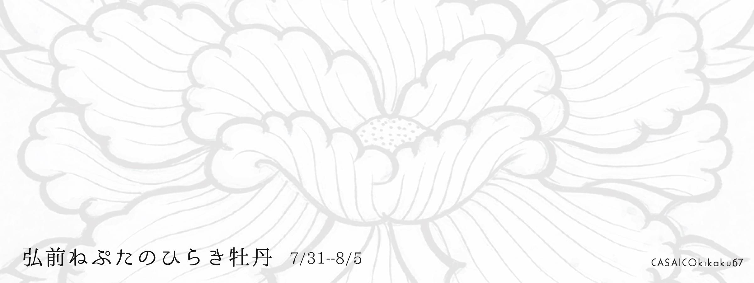 弘前ねぷたのひらき牡丹