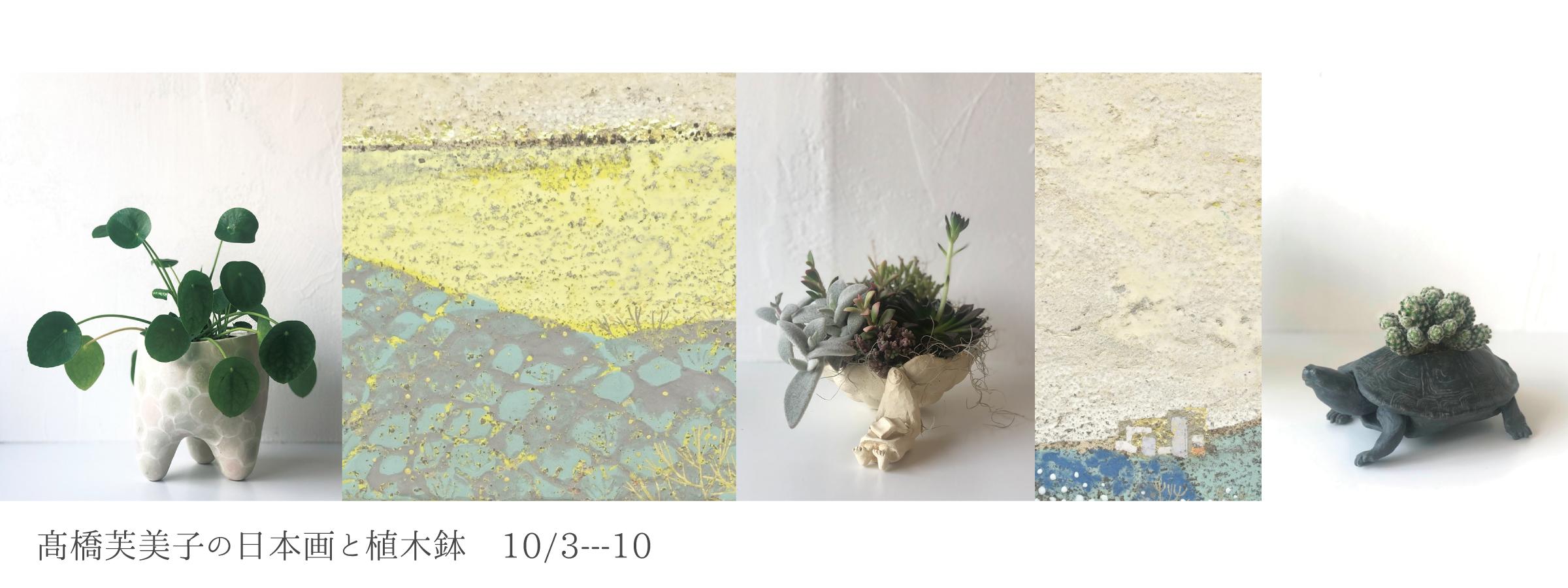高橋芙美子に日本画と植木鉢