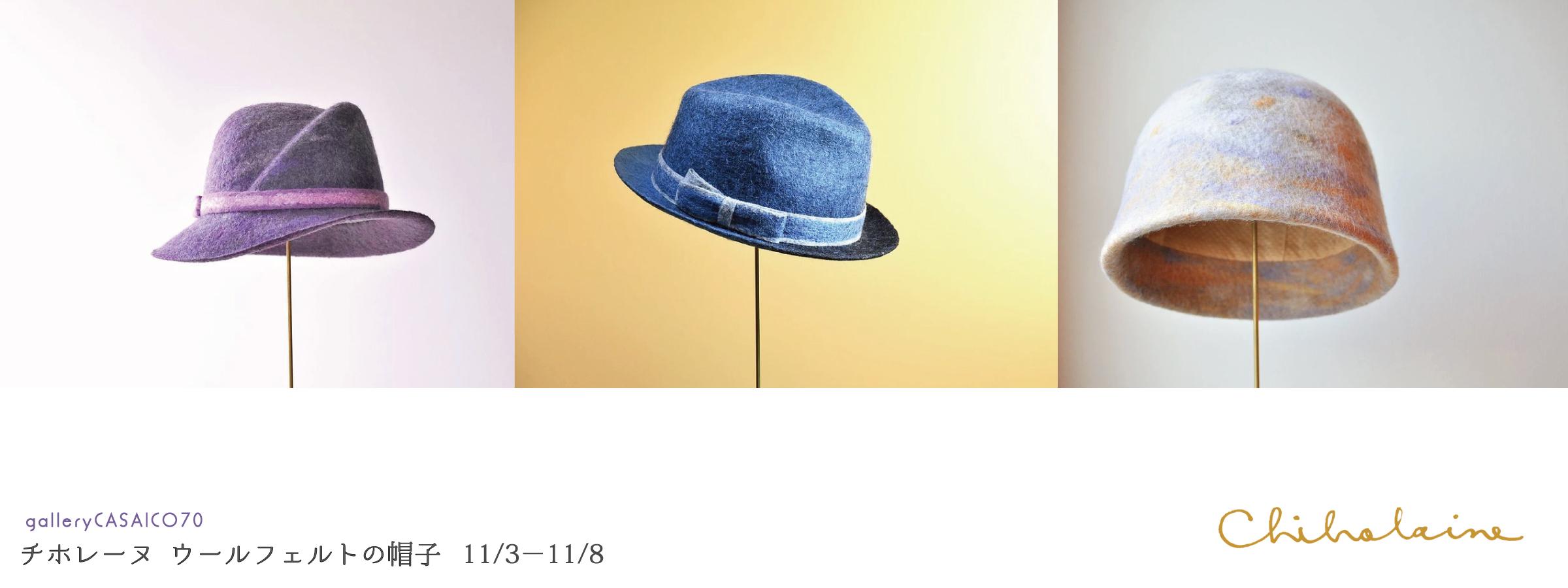 チホレーヌ ウールフェルトの帽子